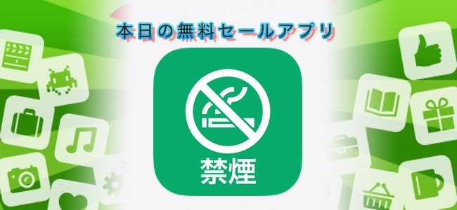 250円 → 無料!禁煙時間や日数、本数などを記録して禁煙を流すアプリ「禁煙アプリ」ほか