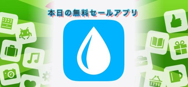 250円 → 無料!日常に摂取する水分量を計測、リマインドできるアプリ「プリモ水」ほか
