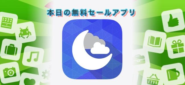 610円 → 無料!睡眠のためのリラクゼーションサウンドアプリ「Deep Sleep, Insomnia Help」ほか