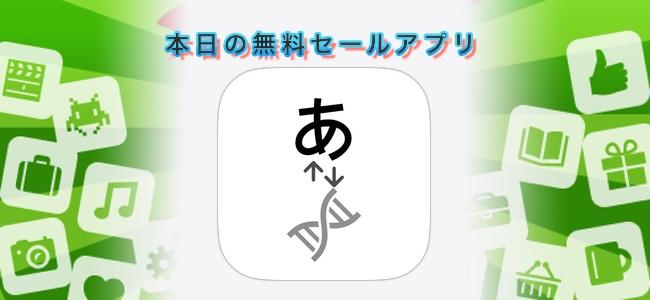 120円 → 無料!文字を塩基配列に変換する、実用性不明な謎のツール「DNA変換」ほか