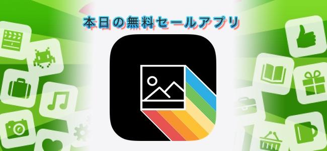 490円 → 無料!プリントされた古い写真をスキャンしてカラーにできるアプリ「Raven」ほか