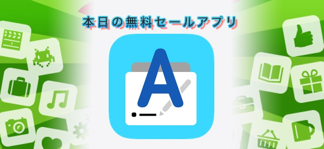 120円 → 無料!完了した業務を記録して振り返る仕事効率化アプリ「Anotem」ほか