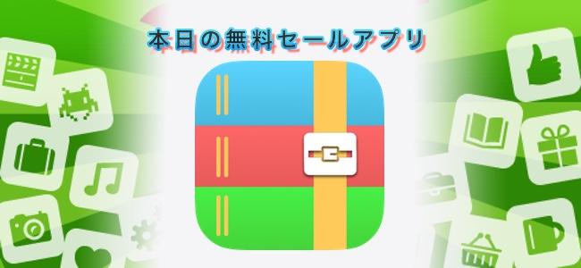 250円 → 無料!ファイル/フォルダの圧縮・解凍ができるツールアプリ「AiZip」ほか
