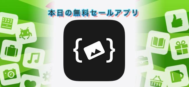 250円 → 無料!写真に付帯しているメタデータを見ることができるアプリ「Metadata」ほか