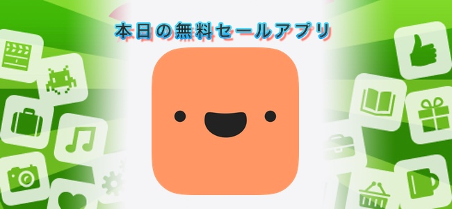 370円 → 無料!ひと目で状況がわかるシンプルな歩数計アプリ「シンプルステップカウンター」ほか