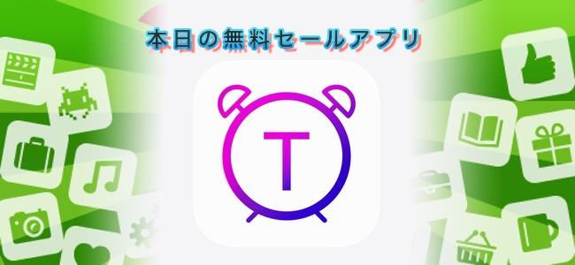 250円 → 無料!最大同時に8個のタイマーをウィジェットで操作・管理できるアプリ「ウィジェットタイマー」ほか