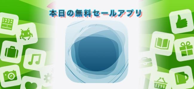 250円 → 無料!集中力を取り戻し、ストレス解消するための瞑想アプリ「Pause」ほか