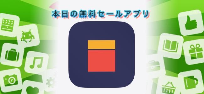 250円 → 無料!ジェスチャーで快適に操作できるカレンダーアプリ「Peek Calendar」ほか