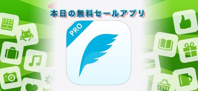 370円 → 無料!通知センター・ウィジェットでタイムラインを確認できるTwitterアプリ「Tweety Pro Widgets」ほか