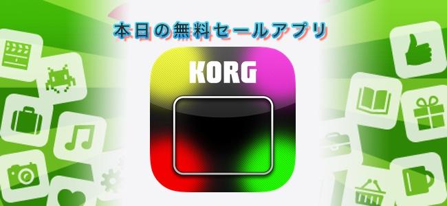 2440円 → 無料!iPhoneだけで使えるKORGのシンセサイザー「iKaossilator」ほか