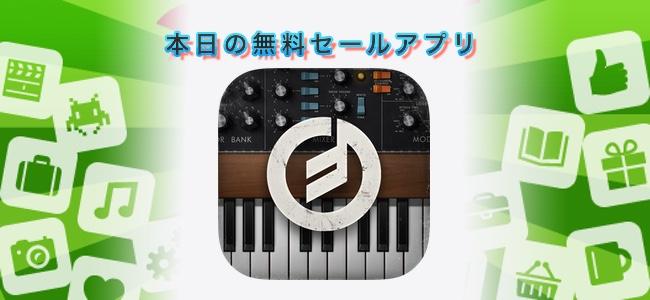 1840円 → 無料!Moogを再現したデジタルシンセアプリ「Minimoog Model D Synthesizer」ほか