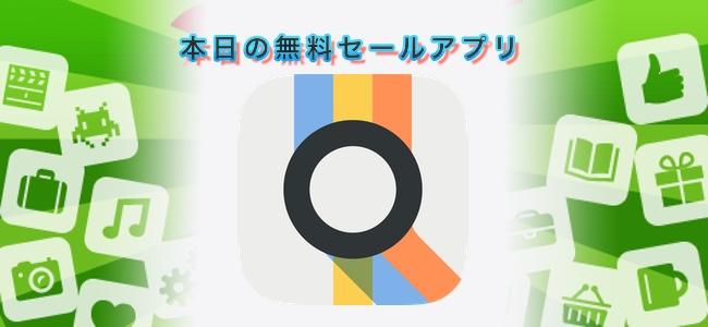 490円 → 無料!路線をつなげて地下鉄網を作っていく定番シミュレーションゲーム「ミニメトロ」ほか