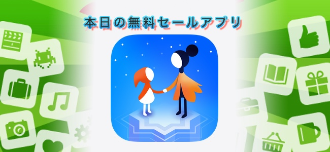 610円 → 無料!だまし絵の中を冒険するパズルアドベンチャー「Monument Valley 2」ほか
