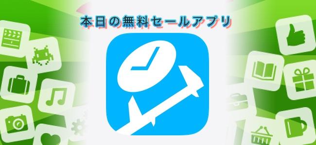 120円 → 無料!開始日時、終了日時、間の時間/日数を相互に計算できるアプリ「TimeSpanCalc」ほか