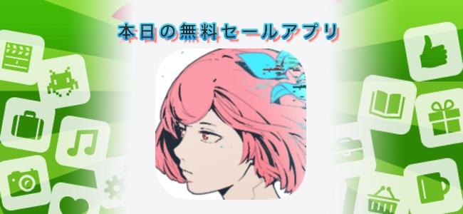 250円 → 無料!スマホトップクラスのハイクオリティ&定番リズムゲーム「Cytus II」ほか