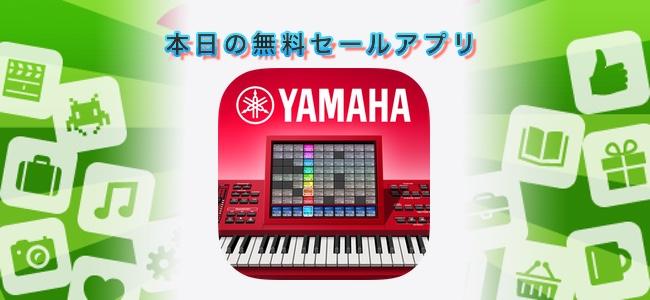 1960円 → 無料!9種類のドラムキットを含む、92種類の音色を搭載したYAMAHAのソフトシンセアプリ「Mobile Music Sequencer」ほか