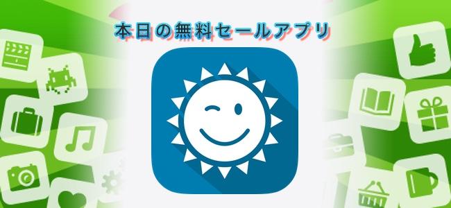 490円 → 無料!背景画像が時間や天気に合わせて変化する天気アプリ「YoWindow 天候」ほか