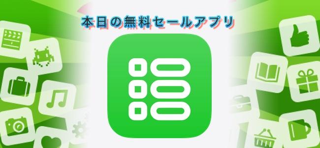 250円 → 無料!自分で作った定型メモからピッカードラムを回して文章を作成できる「カラメモ」ほか