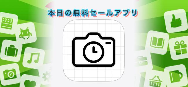 120円 → 無料!写真にいい感じにタイムスタンプや場所のテキストを合成できるアプリ「PhotoTag」ほか