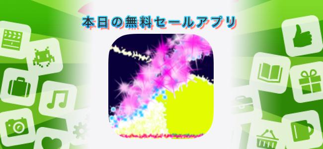 120円 → 無料!自動保存やロック画面での内容チェック、文字数カウントなども可能なメモアプリ「cメモ」ほか