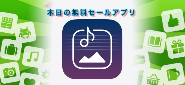 250円 → 無料!写真から音楽を自動で作成してくれるアプリ「Melodist 癒し系のメロディー」ほか