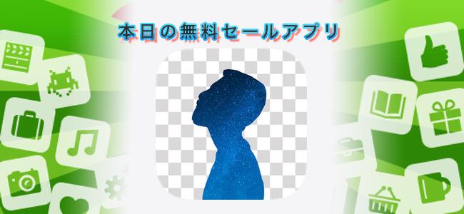 490円 → 無料!綺麗に写真の背景を切り取れるツール「Photo Cut」ほか