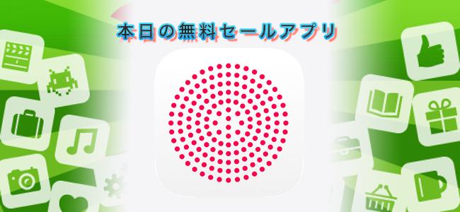 120円 → 無料!世界中のインターネットラジオが聴ける「Radio – FM/AM Internet Radio」ほか
