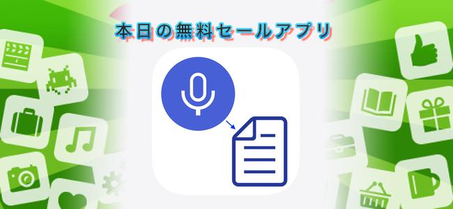 480円 → 無料!音声を録音してテキストに変換できるアプリ「AI書き起こし」ほか