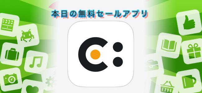 250円 → 無料!接続中のネットの速度やPingを測定できるツールアプリ「Cmd for iPhone」ほか