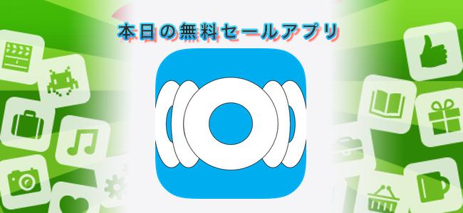 370円 → 無料!昔のiTunesを彷彿とさせるカバーフロー表示の音楽プレイヤーアプリ「Album Flow Pro」ほか