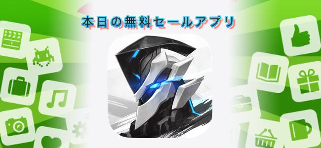 1220円 → 無料!超ハイクオリティな3Dアクション大作「インプロージョン」ほか