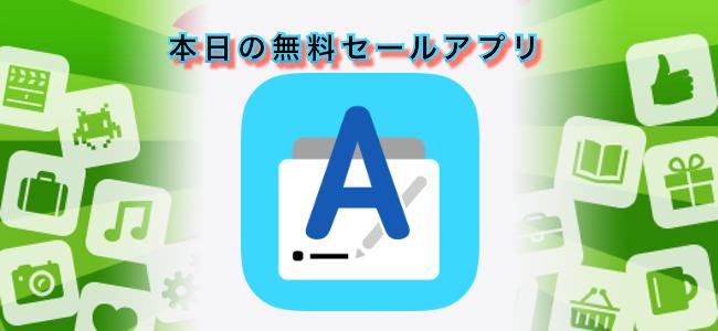120円 → 無料!完了した作業書いて整理するタスク管理アプリ「Anotem」ほか