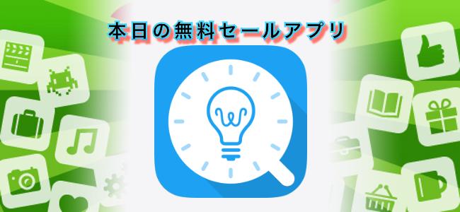 250円 → 無料!1つのワードで複数のサイトを一気に検索できるブラウザアプリ「ワードライト ブラウザ」ほか
