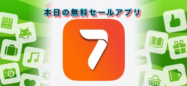 370円 → 無料!1回7分からのフィットネス支援アプリ「家で7分間エクササイズ」ほか
