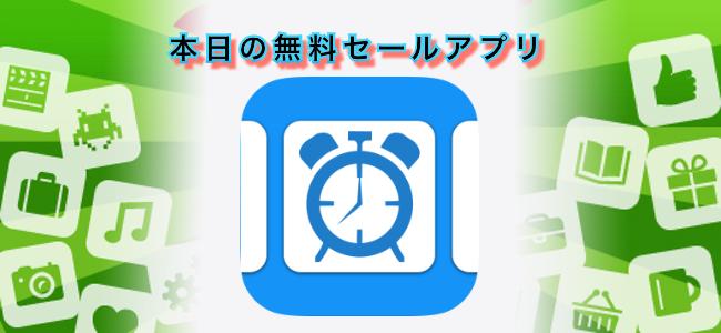 250円 → 無料!カレンダーにスケジュールできるリマインダーアラームアプリ「Calendar & Reminder Alarms」ほか