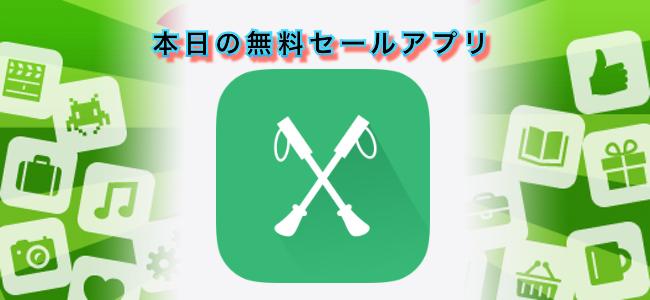 610円 → 無料!ノルディックウォーキング支援アプリアプリ「XWalk」ほか