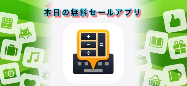 120円 → 無料!iPhoneのキーボード部分を計算機にできるキーボード拡張アプリ「Calculator Keyboard - Calku」ほか