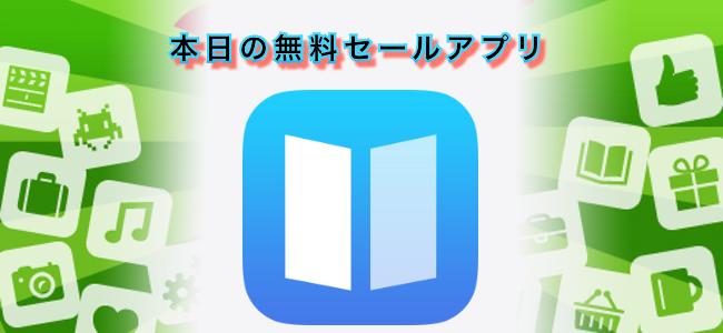 610円 → 無料!同時に2画面表示できるブラウザアプリ「Dual」ほか