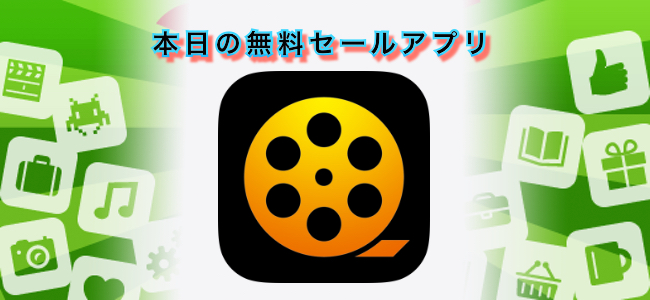 610円 → 無料!ビンテージなフィルム風の写真や動画が撮影できるカメラアプリ「SnapCinema」ほか