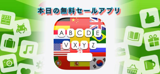 120円 → 無料!キーボード上で翻訳ができるアプリ「Keyboard Translator Simple」ほか