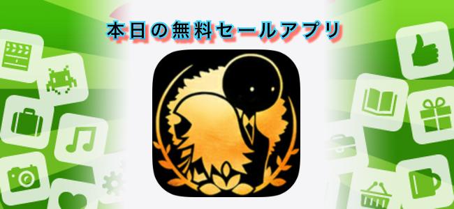 250円 → 無料!ピアノ楽曲をメインとした美しい音楽が多数登場する定番音ゲー「DEEMO」ほか