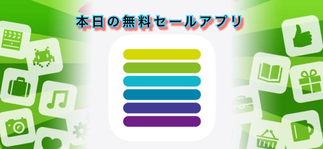 980円 → 無料!イベント・タスク・写真をまとめてカレンダーに表示できるスケジュール管理アプリ「予定」ほか