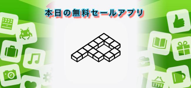 250円 → 無料!好きな写真でモザイクアート画像を作成できるアプリ「Phosaic」ほか
