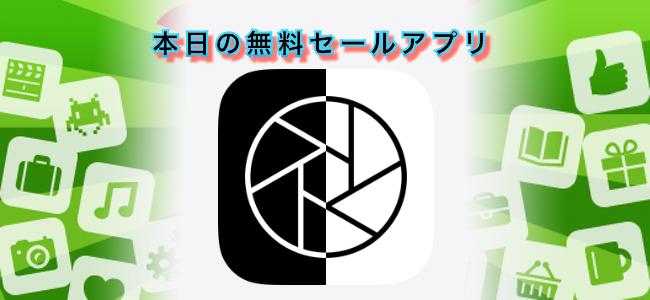 730円 → 無料!暗くても明るく取りやすい夜間用カメラアプリ「Nightcam」ほか