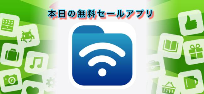 370円 → 無料!iOS端末をMac/PCに無線接続の外部ドライブとして使えるアプリ「Phone Drive」ほか