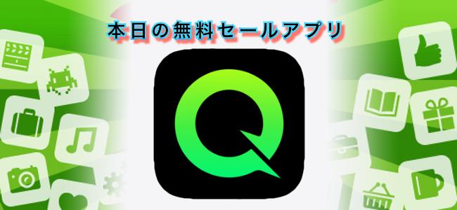 120円 → 無料!ランダムでフィルタが適用されるカメラアプリ「QUíCKSHOT」ほか