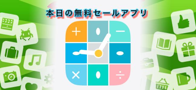 120円 → 無料!自動で給与計算までしてくれるシフト勤務に最適なカレンダーアプリ「シフトdeバイト」ほか