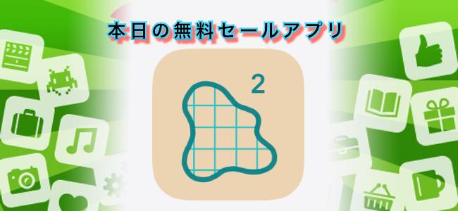 120円 → 無料!自分の脚で歩いた範囲の面積を測れるアプリ「units squARed」ほか