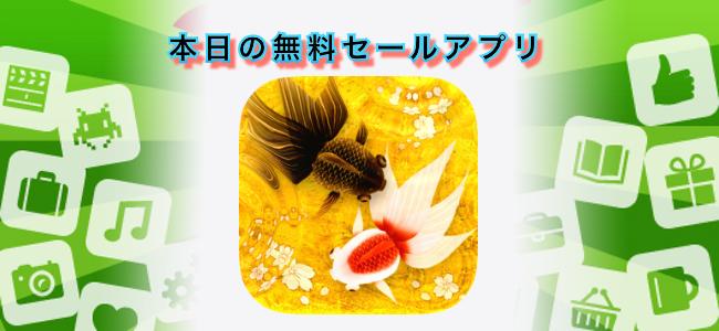 150円 → 無料!優雅に泳ぐ金魚を眺める癒やしのアプリ「Wa Kingyo – 和金魚 -」ほか