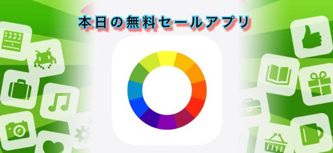 120円 → 無料!日々の行動をチェックして自分に合った行動の習慣化を促すアプリ「Habitty - 習慣トラッカー」ほか